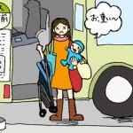 ベビーカーでのバスの乗り方こんなときはどうする?
