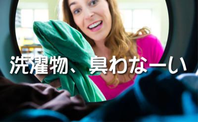 洗濯物 臭い