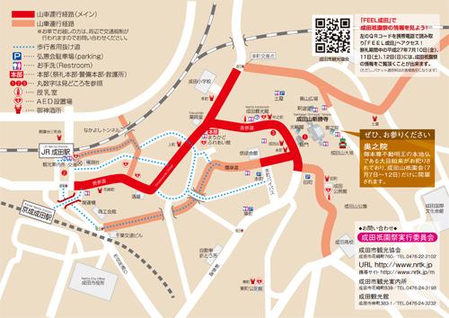 成田祇園祭 交通規制
