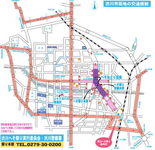 渋川へそ祭り 交通規制