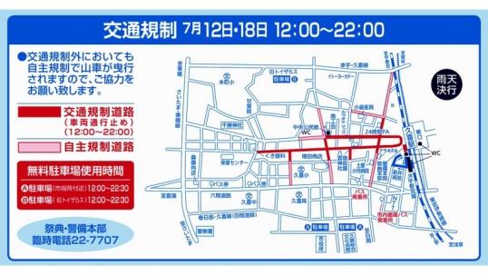 久喜提灯祭り 交通規制