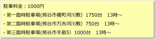 熊谷花火大会 駐車場