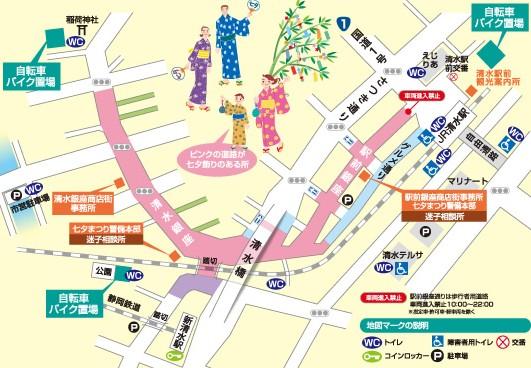 清水七夕祭り 交通規制