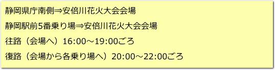 安倍川花火大会 シャトルバス