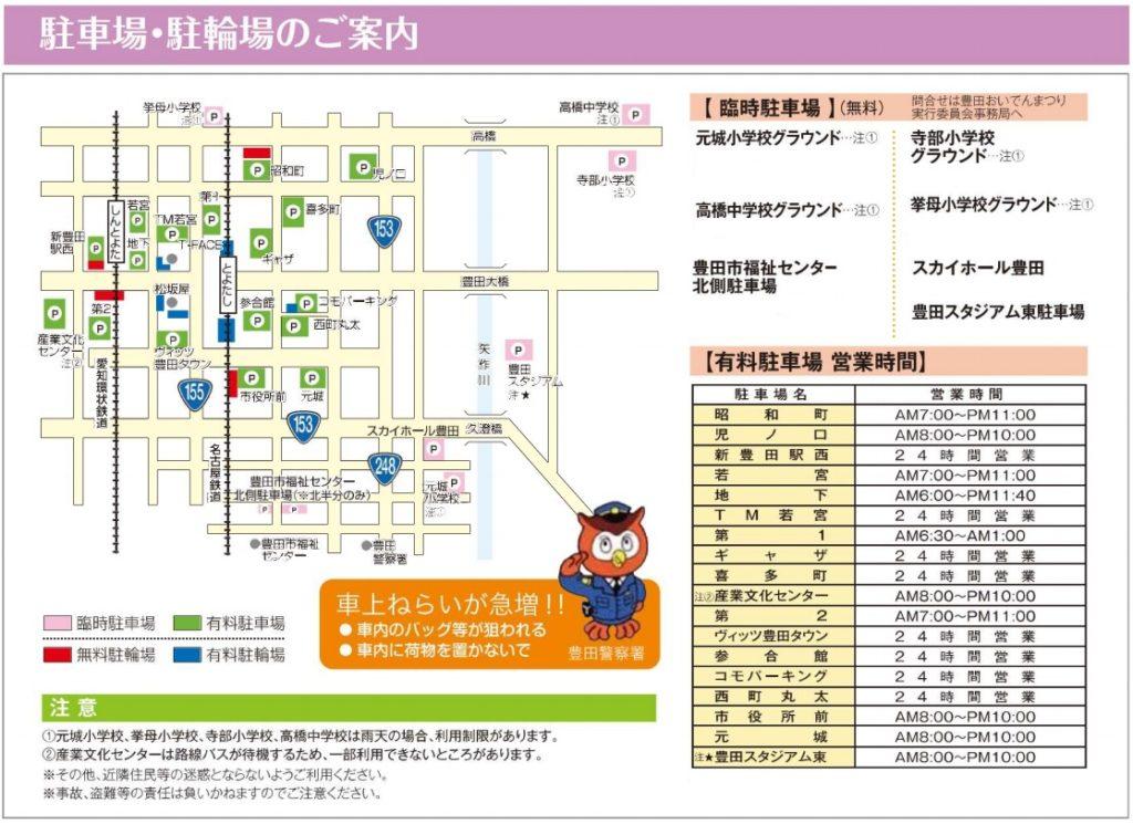 豊田おいでんまつり花火大会 駐車場