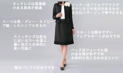 卒業式 ファッション