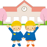 幼稚園と保育園の違いや料金費用はどちらが安いのか徹底比較
