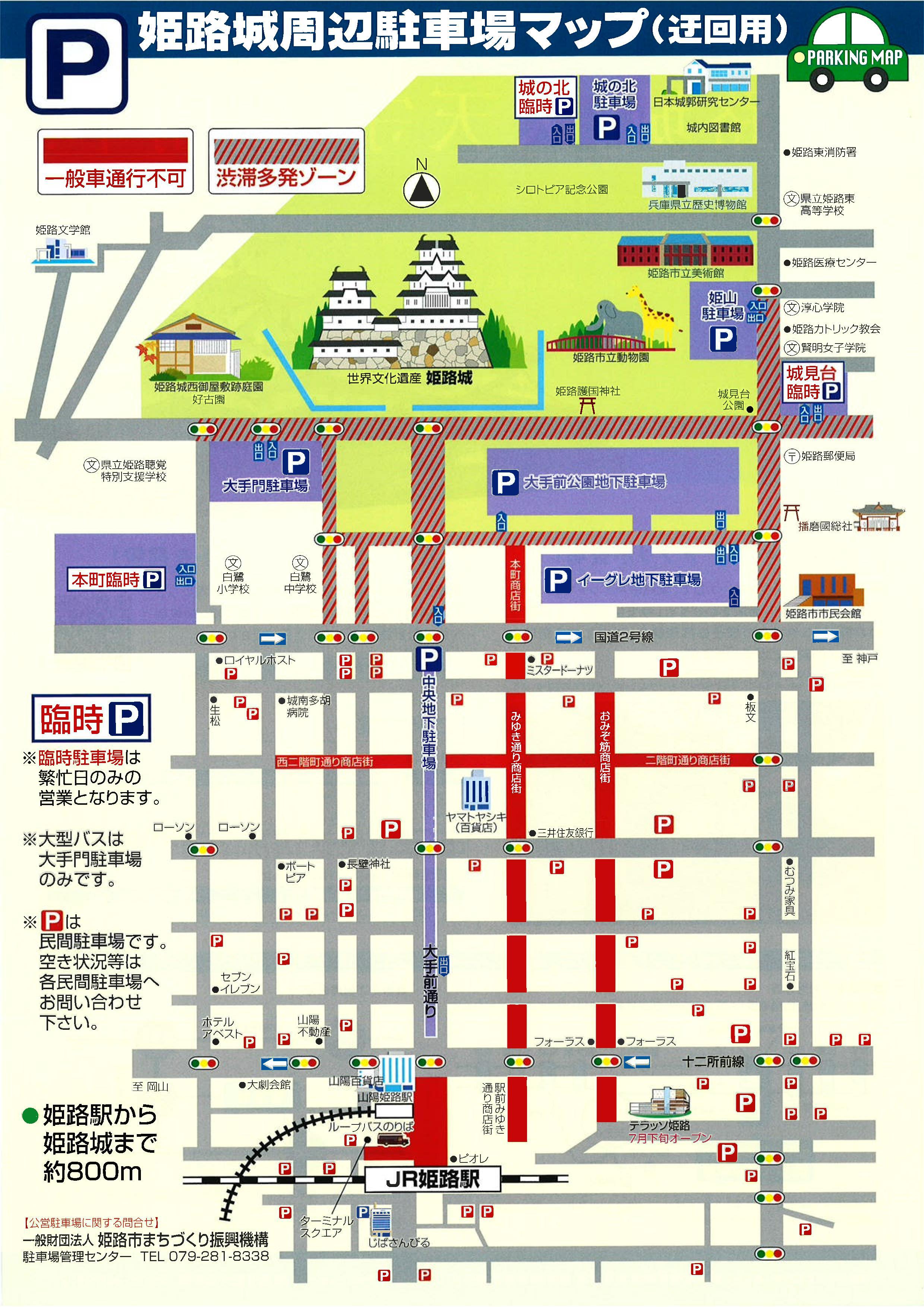 姫路城 駐車場