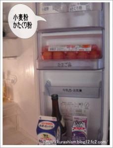 片栗粉 保存 冷蔵庫