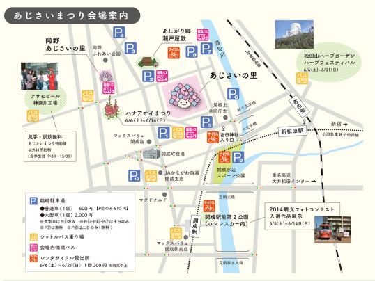 開成あじさい祭 地図