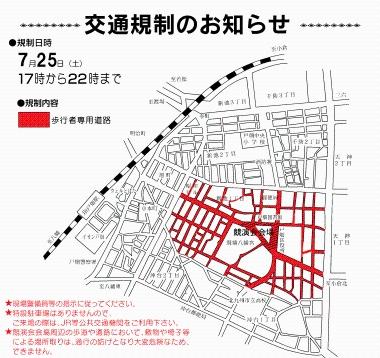 戸畑祇園大山笠 交通規制