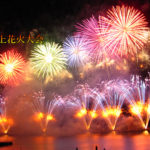 熱海海上花火大会2020日程!花火を観るなら穴場スポットは?