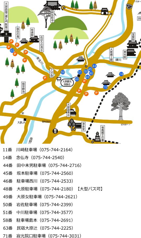 出典 http://kyoto-ohara-kankouhosyoukai.net/wp-content/uploads/2014/09/%E9%A7%90%E8%BB%8A%E5%A0%B4MAP%E4%BF%AE%E6%AD%A3.png