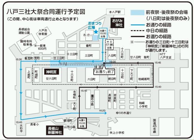 八戸三社大祭合同運行 地図