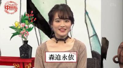 森迫永依 テレビで中国語